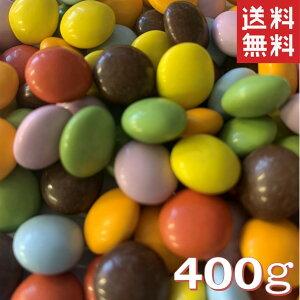 カラフルマーブルチョコ 400g 業務用 チョコ チョコレート マーブル 色 ポスト投函便 送料無料 ポイント消化 コーティングチョコ
