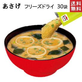 永谷園 業務用 あさげ 30袋 フリーズドライみそ汁 おしさそのまま フリーズドライ ポスト投函便 送料無料 1000円ポッキリ みそ汁