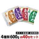 業務用 即席生 みそ汁 4種類 600g(各6食〜15食入り)約40食セット 味噌汁 送料無料 ポスト投函便