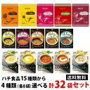 【送料無料】ハチ食品 レトルト食品32袋セット全15種類から4種類(各8袋)選べる・カレー専門店 /アジアングルメ紀行 …