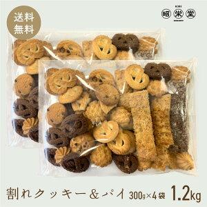 宅配便 訳あり 神戸 割れ クッキー & パイ 300gx4袋 計 1.2kg  送料無料 神戸クッキー (沖縄・離島不可)