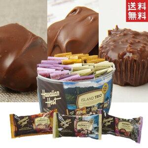 訳あり ハワイアンホースト アイランドトリオ 36袋 送料無料 賞味期限2020.12 アウトレット チョコレート沖縄・離島除く