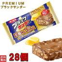 ネコポス プレミアム ブラックサンダー 至福のバター 28個 送料無料 バター プチ贅沢 チョコ スナック  訳あり
