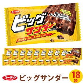 ネコポス 有楽製菓 ビッグサンダー 18枚 ブラックサンダー 兄弟商品 送料無料 ポイント消化 チョコ ココア
