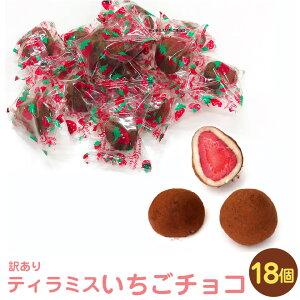 訳あり まるごといちごチョコ 18個ティラミス イチゴを贅沢に使ったチョコ ポスト投函便 送料無料 ドライフルーツ チョコ1000円 リレー
