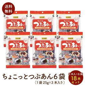 井村屋 ちょこっとつぶあん 25gx3袋 6袋セット 個包装で簡単便利 ポスト投函便 送料無料 1000円ポッキリ