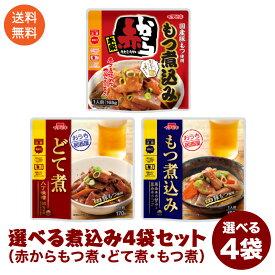 イチビキ 赤から 選べる煮込み 4袋セット 赤からもつ煮 どて煮 もつ煮 ポスト投函便 送料無料 1000円 レンジ対応 ビール おつまみ