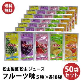 【 送料無料 】懐かしい! 駄菓子 の定番 粉末ジュース シリーズ フルーツ 松山製菓の粉末ジュース 50袋 大人買い 10P03Dec16