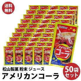 【 送料無料 】懐かしい! 駄菓子 の定番 粉末ジュース シリーズ アメリカンコーラ 松山製菓の粉末ジュース 50袋 大人買い 10P03Dec16