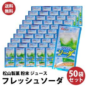 【 送料無料 】懐かしい! 駄菓子 の定番 粉末 ジュースシリーズ フレッシュソーダ 松山製菓 の 粉末ジュース 50袋 大人買い