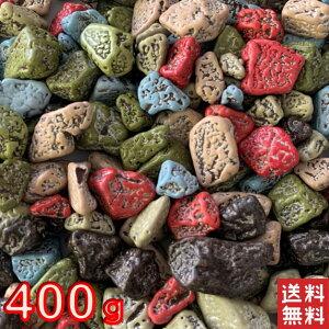 業務用 月の小石チョコ 400g 送料無料 ポスト投函便 1000円ポッキリ 小石チョコ チョコレート 訳あり