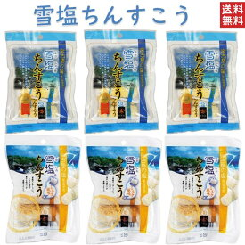 訳あり 沖縄 雪塩ちんすこう 36個 2種類 6個×各3袋 計 6袋セット ミルク風味 お土産 雪塩 ちんすこう ポスト投函便 1000円ポッキリ 送料無料