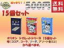 【 送料無料 】 オリオン シガレット シリーズ 15個セット 500円 ポッキリ 送料無料 駄菓子 (ココア、コーラ、ソーダ、アソート各5コ) 一つ選べます。...