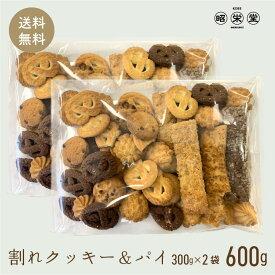 訳あり 神戸 割れ クッキー & パイ 300gx2袋 計 600g ポスト投函便 送料無料 1000円ポッキリ