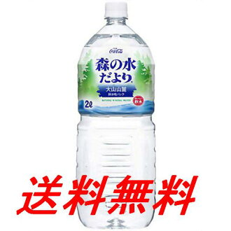 Forest water from plastic bottles 2L×6 book 20P03Sep16