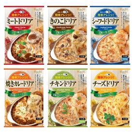 ハチ食品 ドリアソース 6種類セット 1,000円ポッキリ 送料無料 ポスト便 レトルト ドリア 保存食 詰合せ 10P03Dec16