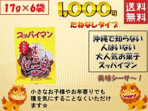 スッパイマン 甘梅一番 種なし 17g×6袋 沖縄では定番の乾燥梅干 熱中症対策や沖縄土産 送料無料 ポスト投函便