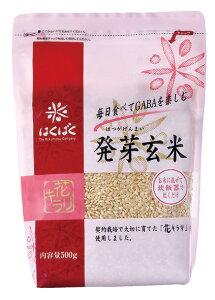 発芽玄米 契約栽培「花キラリ」 お好みの量で使える まとめ買い 簡単炊飯 はくばく 500g×8袋 10P03Dec16