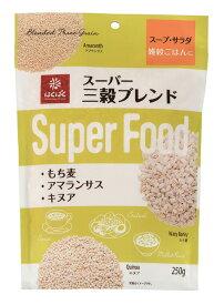 スーパーフード スーパー三穀ブレンド もち麦 アマランサス キヌア まとめ買い はくばく 250g×6袋セット