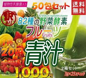 訳あり 82種の野菜酵素×フルーツ青汁 3g×25包×2箱  ポスト投函便発送 1000円ポッキリ送料無料 1杯約20円!! 化粧箱を折りたたんで送ります。ポイント消化 【 送料無料 】