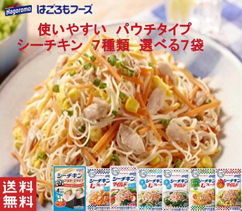 【 送料無料 】 はごろもフーズ 使いやすい パウチタイプシーチキン 選べる 7種類 1000円 ポッキリ ポスト投函便 10P03Dec16