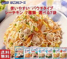 【 送料無料 】 はごろもフーズ 使いやすい パウチタイプシーチキン 選べる 7袋 1000円 ポッキリ ポスト投函便