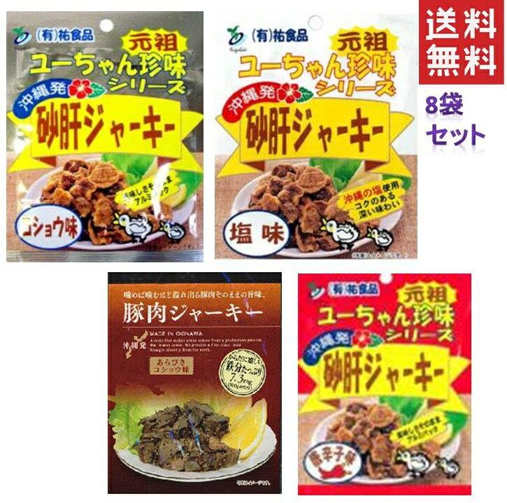 【 送料無料 】「 沖縄 砂肝 ジャーキー コショウ味 塩味 唐辛子 ・ 豚肉ジャーキー」 8袋 1000円 ポッキリ
