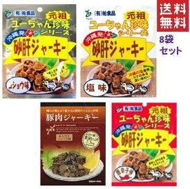 【 送料無料 】沖縄 砂肝 ジャーキー コショウ味 塩味 唐辛子 ・ 8袋 1000円 ポッキリ  豚肉ジャーキー終売