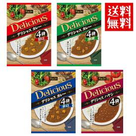 【 送料無料 】デリシャスカレー 4袋セット 甘口、中辛、辛口、ハヤシ から選べます。ハチ食品 送料無料 ポスト投函便
