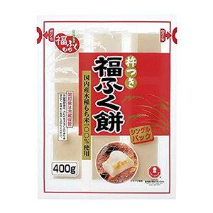 杵つき餅 400g×2袋セット 国内産もち米100% 便利なシングルパック ポスト投函便 送料無料 10P03Dec16