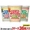买3箱日清食品方便面Neis的共计36 3的味道的组合自由、猪肉酱油/辣白菜猪骨/kurimishifudo大量购买合算的杯面情况10P03Dec16