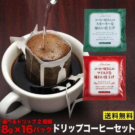 【 送料無料 】ドリップコーヒー コーヒー屋さん味わい仕上げ 選べるドリップ (スペシャル・モカ・アソート) 8g×16P 送料無料 500円ポッキリ 10P03Dec16