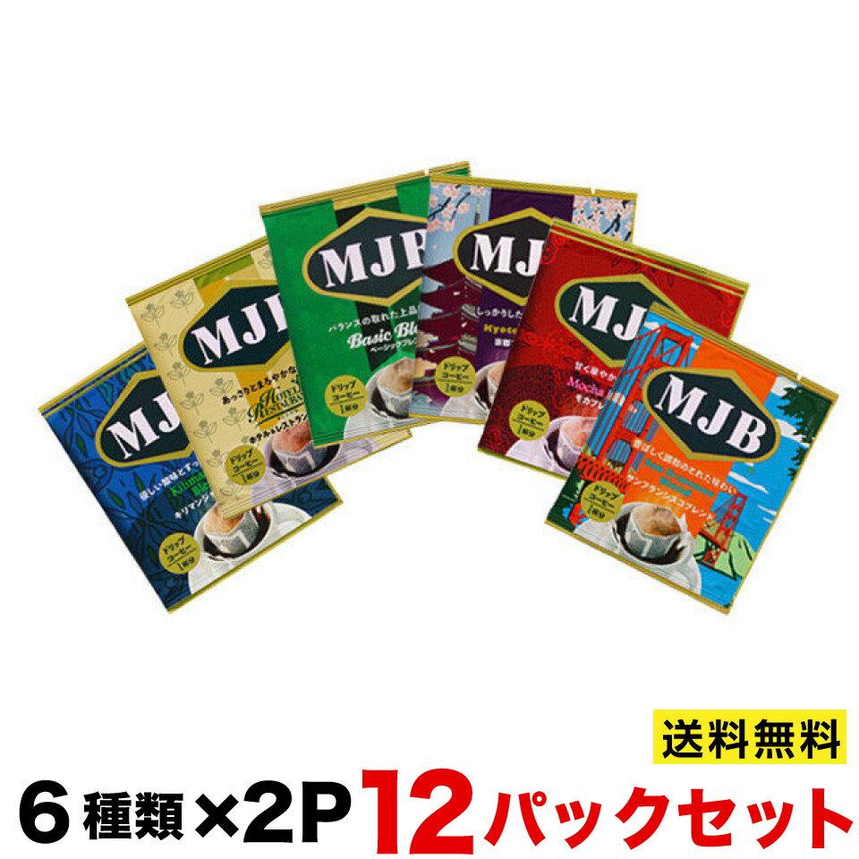 【送料無料】MJBドリップコーヒー バラエティーセット 6種類×2p ポスト投函便 10P03Dec16