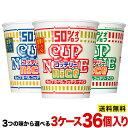 【送料無料 ※北海道・沖縄は除く】日清食品 カップヌードル ナイス 3ケース計36個 3つの味の組み合わせ自由・ポーク…