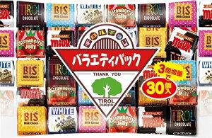 チロルチョコ バラエティパック 27粒セット チョコレート 駄菓子 チョコ 送料無料 ポスト投函便
