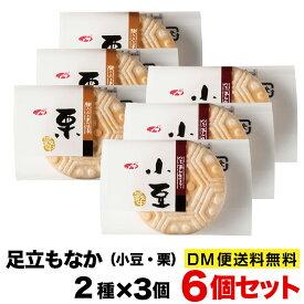 【 送料無料 】足立 もなか 小豆 栗 2種類 6個セット ポスト投函便 送料無料