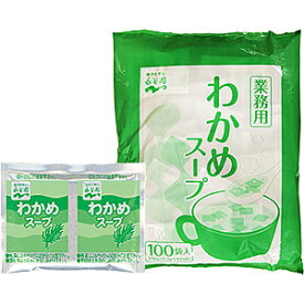ネコポス 永谷園 業務用 100P わかめスープ 送料無料 1000円ポッキリ