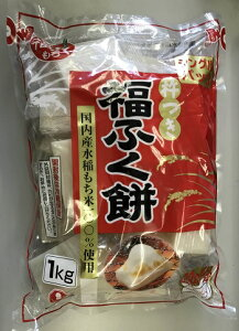 国内産 もち米 100% 使用 マルシン 杵つき 福ふく餅 ぜんざい や 雑煮 にも 1kg × 10袋 シングルパック 送料無料