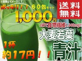 訳あり 送料無料 大麦若葉 青汁 分包 タイプ 3g×30袋 入り 2箱 1000円 ポッキリ ポスト投函便 10P03Dec16