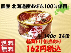 ゆであずき 190g 24缶 箱買い ハシモト 北海道産 小豆 100% 使用 ぜんざい お菓子 【 送料無料 】 10P03Dec16