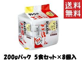 送料無料 サトウ食品 サトウの ごはん 北海道産 ななつぼし 5食パック 200g×5食×8セット(40個) 10P03Dec16