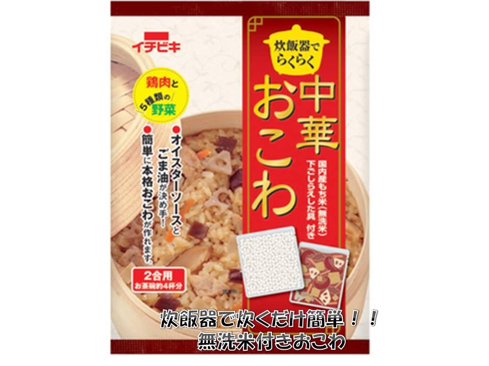 無洗米 もついて 簡単 中華 おこわ セット イチビキ 炊飯器で らくらく 中華おこわ 2合用 465g 10P03Dec16