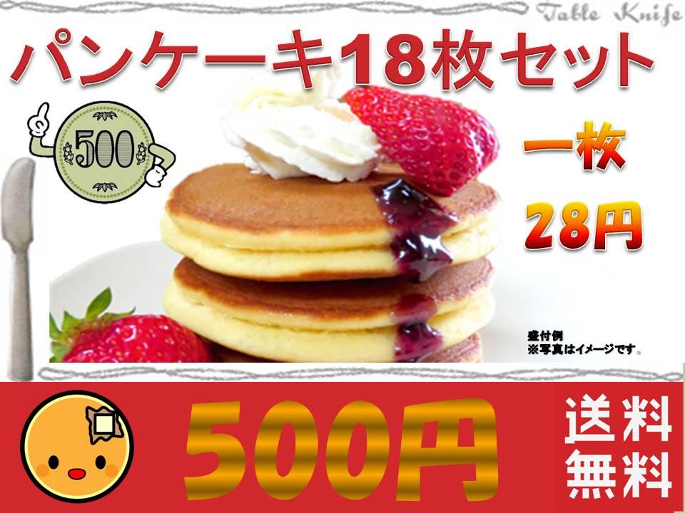 【 送料無料 】ワンコイン プライス 一枚28円 しあわせ パンケーキ はちみつ 入り 2枚×9袋 合計18枚入って 送料込み 500円 ポッキリ 10P03Dec16