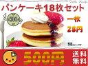 【 送料無料 】ワンコイン プライス 一枚28円 しあわせ パンケーキ はちみつ 入り 2枚×9袋 合計18枚入って 送料込み …