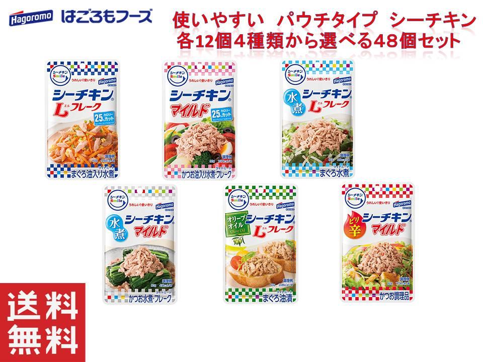 【 送料無料 】 はごろも フーズ 使いやすい パウチ タイプ シーチキン 6種類から各12を4種類 選べる 48個セット 10P03Dec16