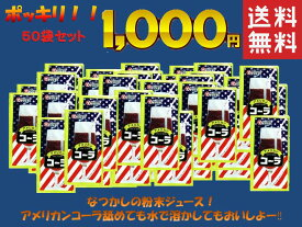 【 送料無料 】1000円 送料無料 ポッキリ 懐かしい! 駄菓子 の定番 粉末ジュース シリーズ アメリカンコーラ 松山製菓の粉末ジュース 50袋 大人買い 10P03Dec16