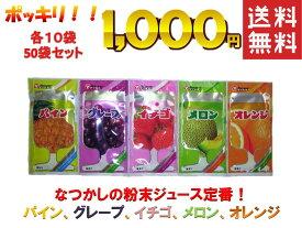 【 送料無料 】1000円 送料無料 ポッキリ 懐かしい! 駄菓子 の定番 粉末ジュース シリーズ フルーツ 松山製菓の粉末ジュース 50袋 大人買い 10P03Dec16