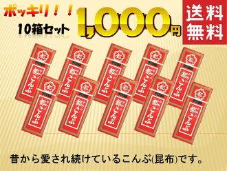 變成正好令人懷念的都醋海帶1000日圆的癖性的中野物產都海帶15g*10箱粗點心海帶