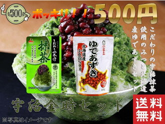 Imuraya feelings ice みつ Matcha and Hashimoto boil it, and they are only ♪ post mailing flight 500 yen most suitable for set point digestion in adzuki bean Uji gold