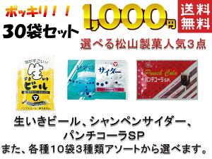 【 送料無料 】 松山製菓 タブレット ラムネ 30袋セット 1000円 ポッキリ 懐かしい!駄菓子の定番(生いきビール、シャンペンサイダー、パンチコーラSP)3種類から選べます。 ポスト投函便